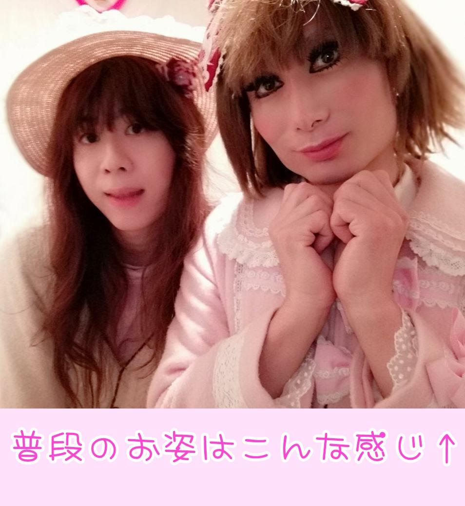 新大阪の女装サロン「ひめべや」のお客様の写真です。ナカシママリアさんの普段のお姿です。