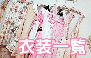 女装サロンひめべやの衣装一覧