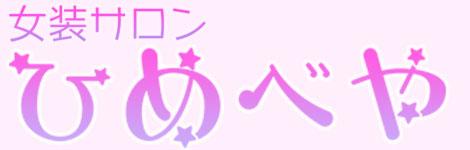 女装サロン・ひめべやは新大阪の女装サロン☆可愛く変身したいあなたの夢を叶えちゃう☆